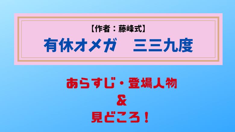 オメガバースBL・有休オメガ三三九度